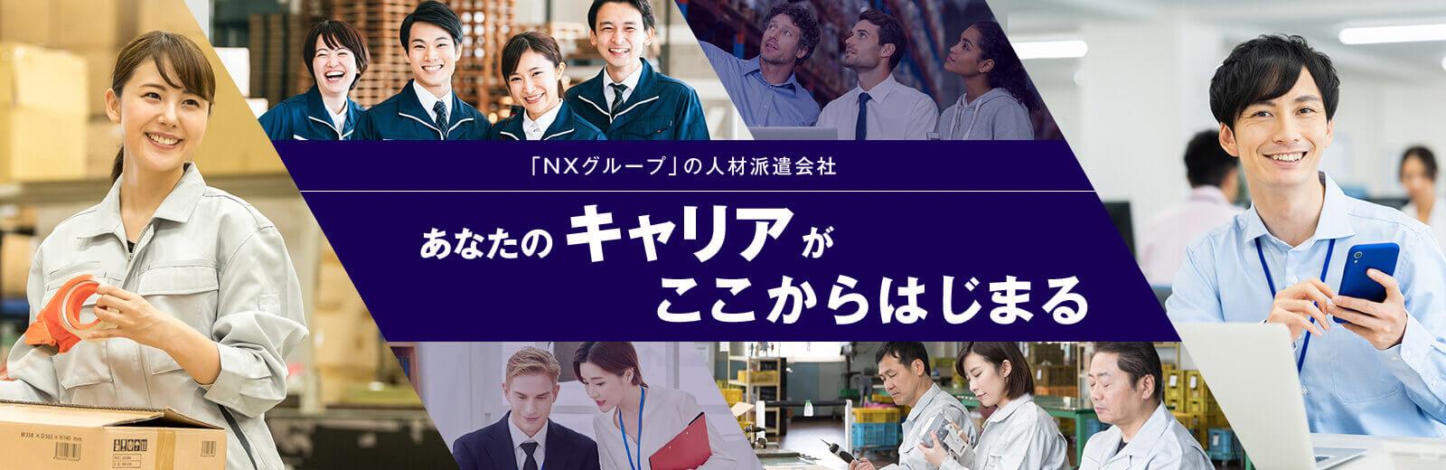 物流業界最大手・「日本通運」グループの人材派遣会社 - あなたのキャリアがここからはじまる