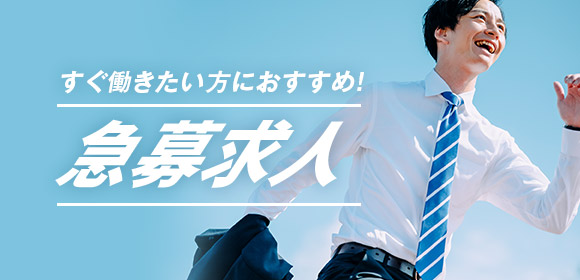 https://www.careerroad.co.jp/急募