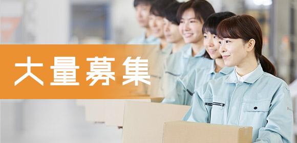 https://www.careerroad.co.jp/大量募集