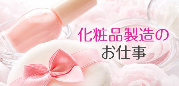 https://www.careerroad.co.jp/化粧品製造