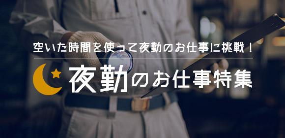 https://www.careerroad.co.jp/夜勤のお仕事特集