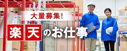https://www.careerroad.co.jp/楽天